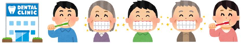 新川崎歯科医院のイメージイラスト