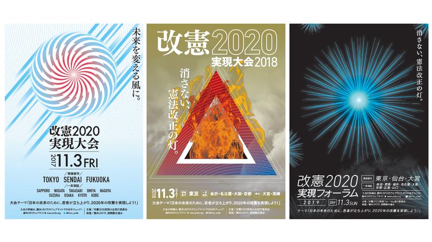 2017年~19年のイベントのポスター