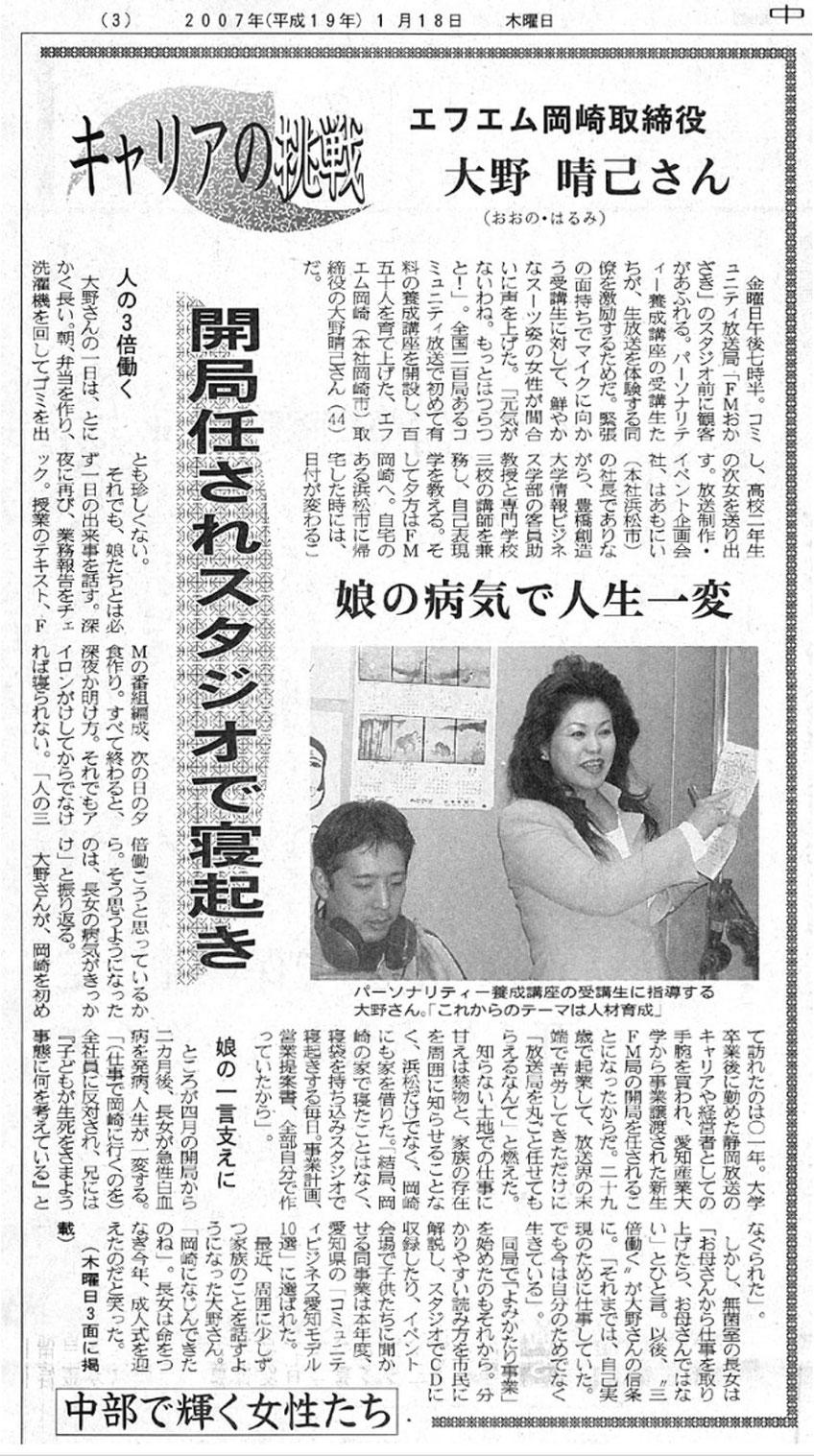 2007年1月 中日新聞に掲載