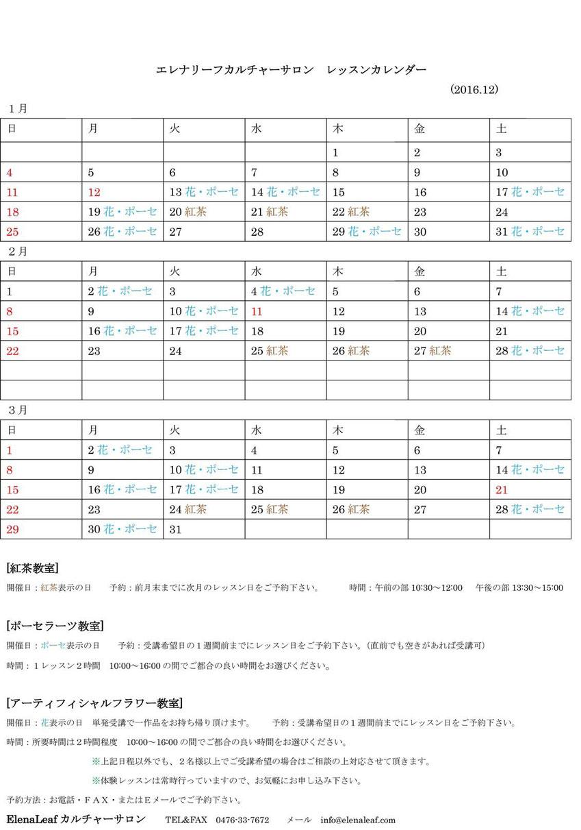 ポーセラーツ教室カレンダー