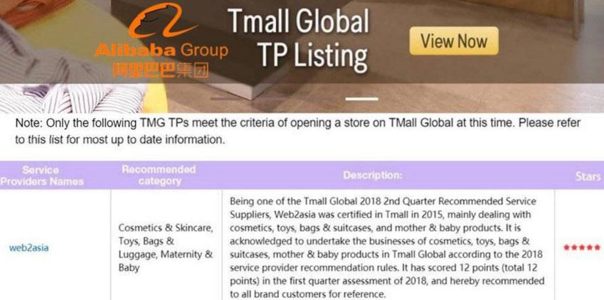 Web2Asia ist ein 5-Sterne Tmall Partner mit 12/12 erreichbaren Punkten (seit Q1/2018)