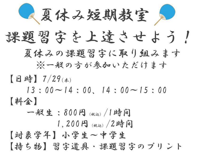 日本習字蟹江書道教室 2020年冬休み短期教室のご案内 1月6日(月)