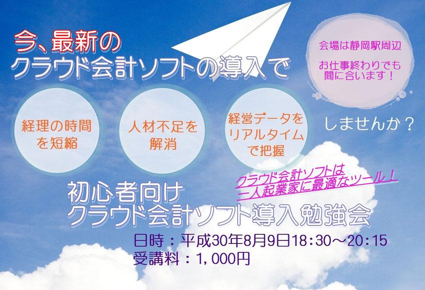 初心者向けクラウド会計ソフト導入セミナー 平成30年8月9日静岡市開催