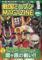 戦国ミニブシMAGAZINE vol.2