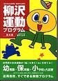 執筆 松本短期大学 柳澤秋孝