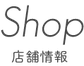 【Shop(店舗情報)】