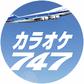 747hpタグ
