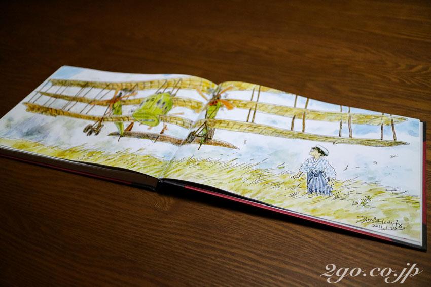 取りは宮崎駿さんの「風立ちぬ」のイラスト