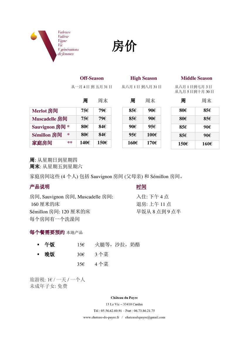 Tarifs, Chambres d'hôtes, Bordeaux, Vin, Sud ouest, vin de Bordeaux