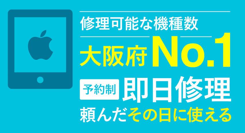 iPadの修理ならガジェットクリニック!修理可能な機種数が大阪府No.1、即日修理で頼んだその日に使える