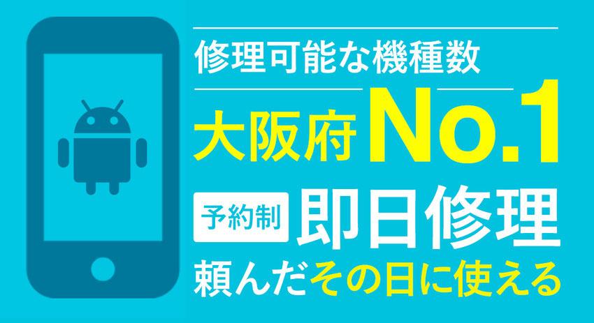 Android スマートフォン修理対応可能機種数 大阪府No.1 最短即日修理