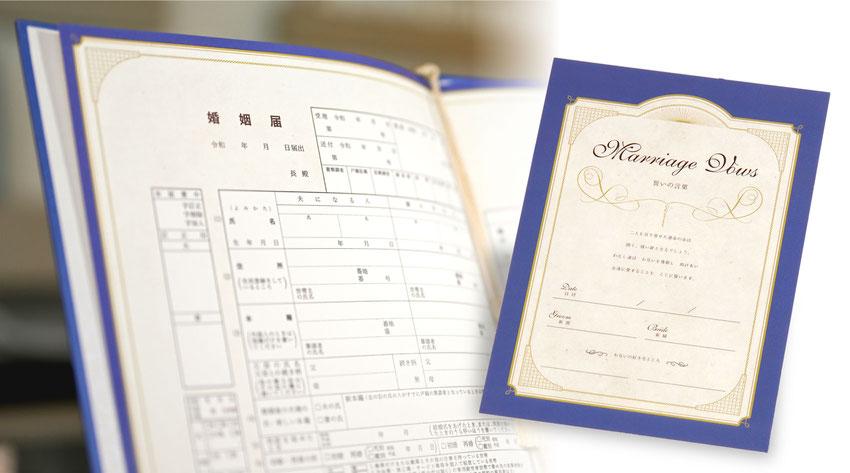 デザイン婚姻届tsumugu込められたメッセージ