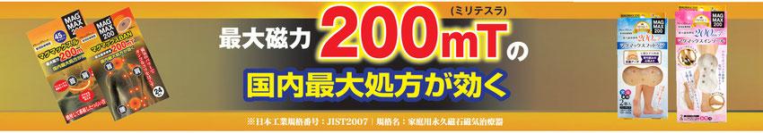 製品一覧|MAGMAX200|最大磁力200mTの国内最大処方が効く