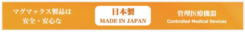 MAGMAX200|マグマックス製品は安全・安心な日本製です(管理医療機器認証)
