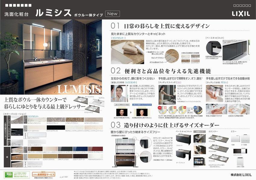 洗面化粧台ルミシス