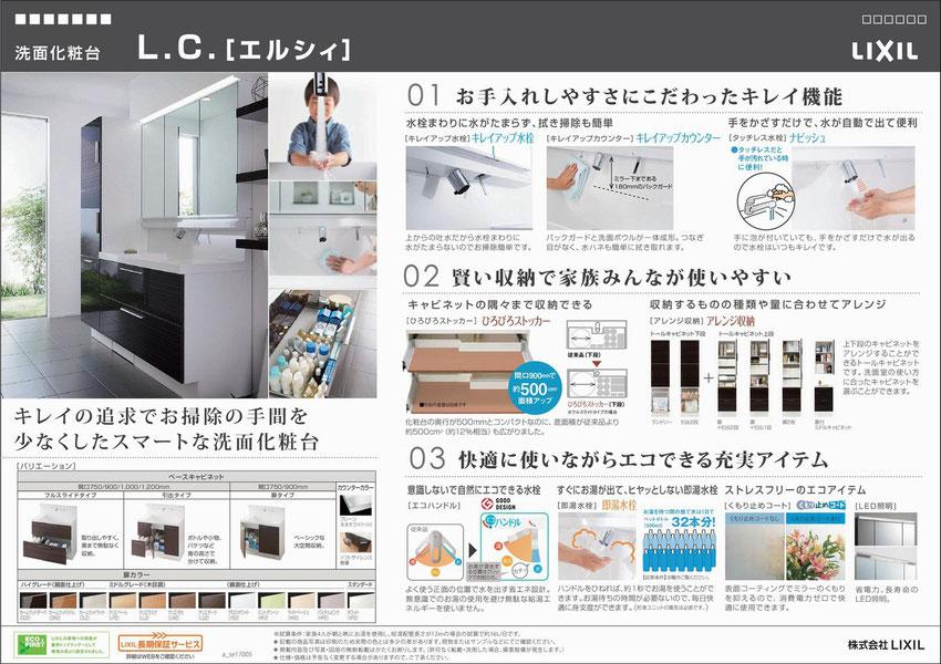 洗面化粧台L.C.(エルシィ)