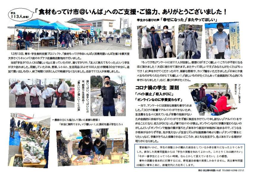 「食材もってけ市@いんば」へのご支援・ご協力、ありがとうございました!