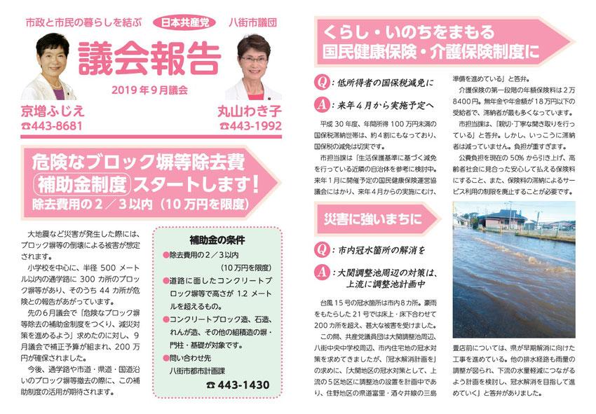 市政と市民の暮らしを結ぶ 日本共産党 八街市議団 議会報告 2019年9月 危険なブロック塀等除去費(補助金制度)スタートします!