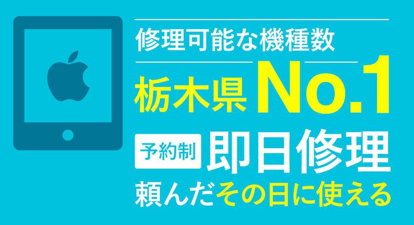iPadの修理ならガジェットクリニック!修理可能な機種数栃木県No.1、即日修理で頼んだその日に使える