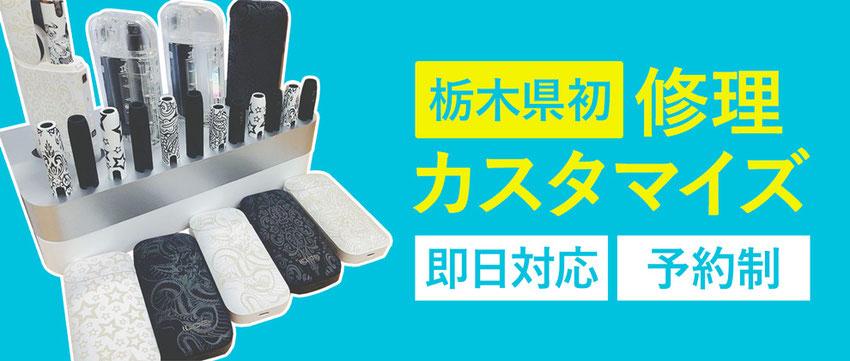 栃木県初のIQOS修理&カスタマイズ。即日対応・予約制