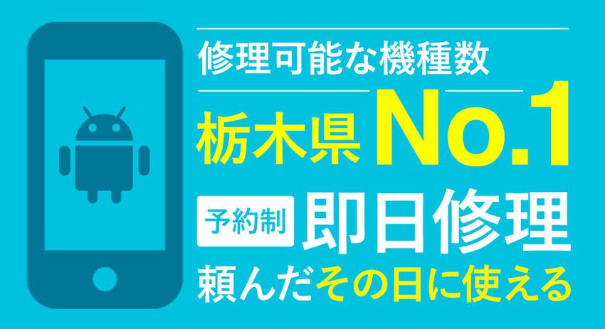 Android スマートフォン修理対応可能機種数 栃木県No.1 最短即日修理