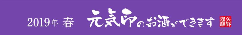 矢野酒造場 2019年春 元気印のお酒ができます