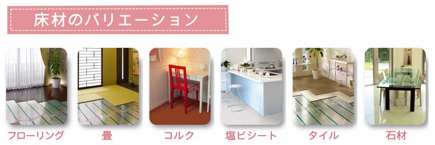 床暖房床材バリエーション