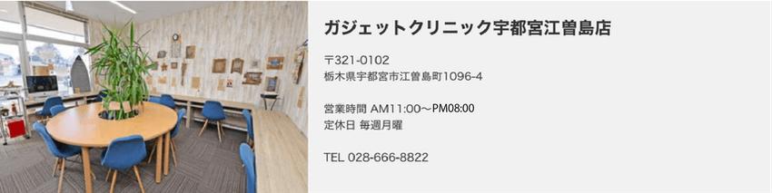 ガジェットクリニック宇都宮江曽島店