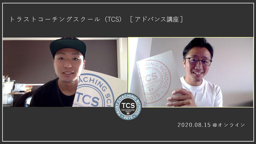 トラストコーチングスクール(TCS)一般講座「アドバンス講座」オンライン開講・TCS認定コーチ・草苅
