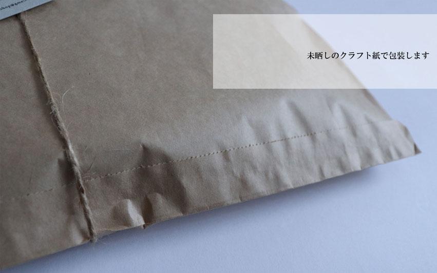 未晒しのクラフト紙で包装します
