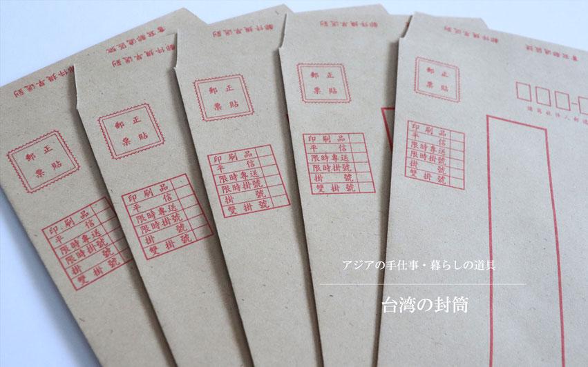 台湾 封筒 未晒し クラフト紙 レトロ 素朴