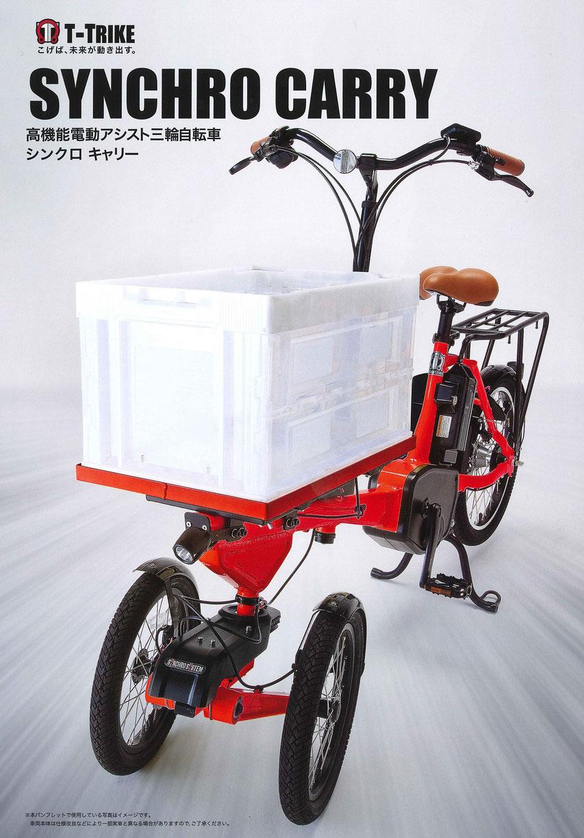 トヨダ トライク T-TRIKE「SYNCHRO CARRY」   骨太の強化フレームで高い積載性と運搬力がありますので、前輪が2輪の三輪自転車として、業務用の運搬用車両にも適しています。     コンビニやファストフード店の宅配用や宅配業者などの様々な法人が、走行時の安定性と120kgの荷物を積むことができる積載性能に注目しているようです。        近年のコンビニやファストフード店では宅配サービスを行っている所が多い。