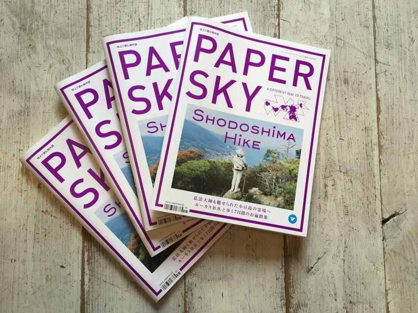 PAPERSKY(ペーパースカイ) Magazines ¥1000(税込)