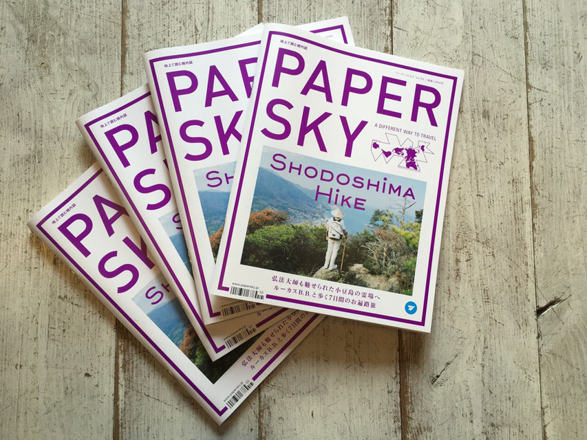 PAPERSKY(ペーパースカイ) Magazines ¥925(+TAX)