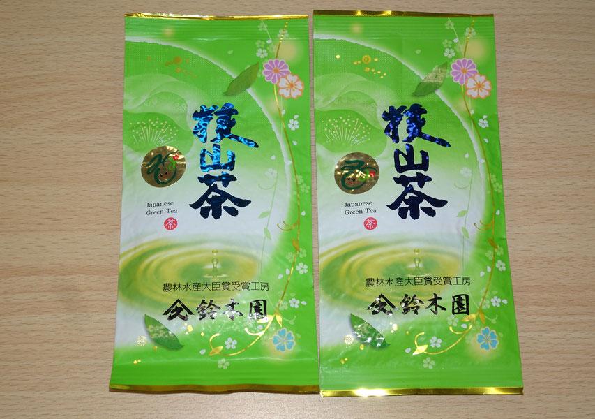鈴木園の狭山茶の袋 2袋
