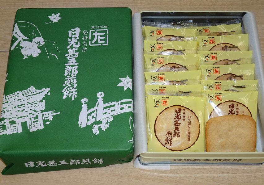 株式会社 石田屋 日光甚五郎煎餅
