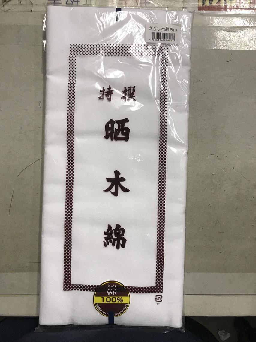 晒木綿5m 990円(税込)