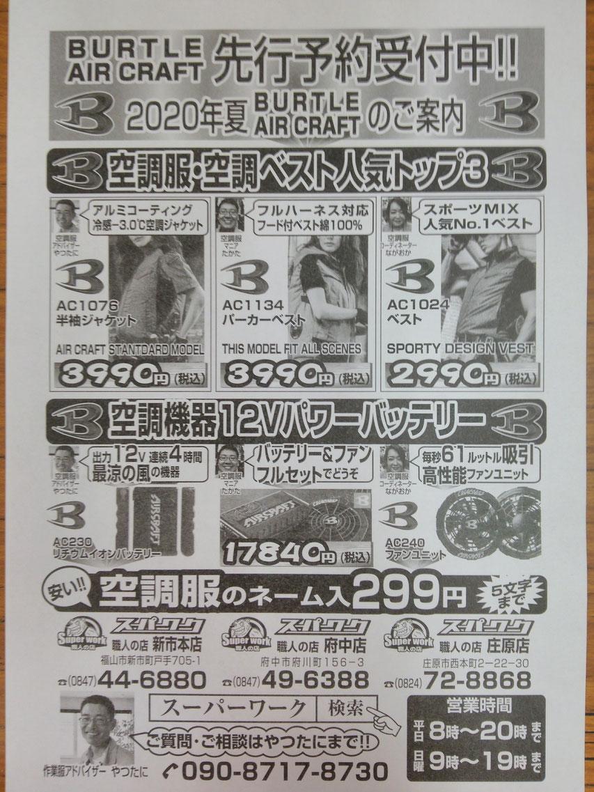 BURTLE~バートル~AIR CRAFT~エアークラフト~先行予約開始!!