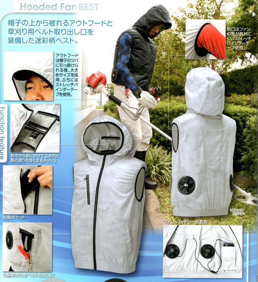 エアセンサー<AIR SENSOR>26864 空調ベストフード付 ¥2,990(税込)草刈にも対応しております。