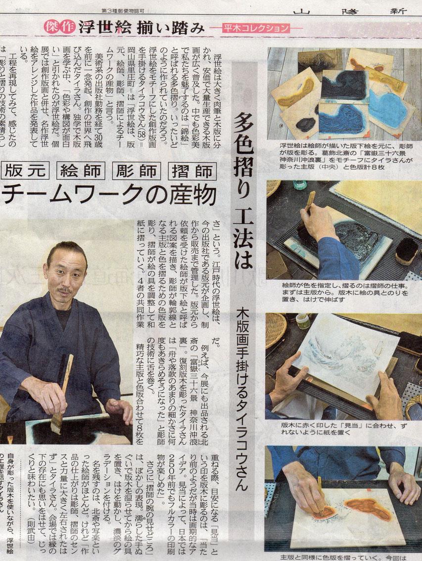 ukiyo-e,hokusai,浮世絵、北斎、富嶽三十六景