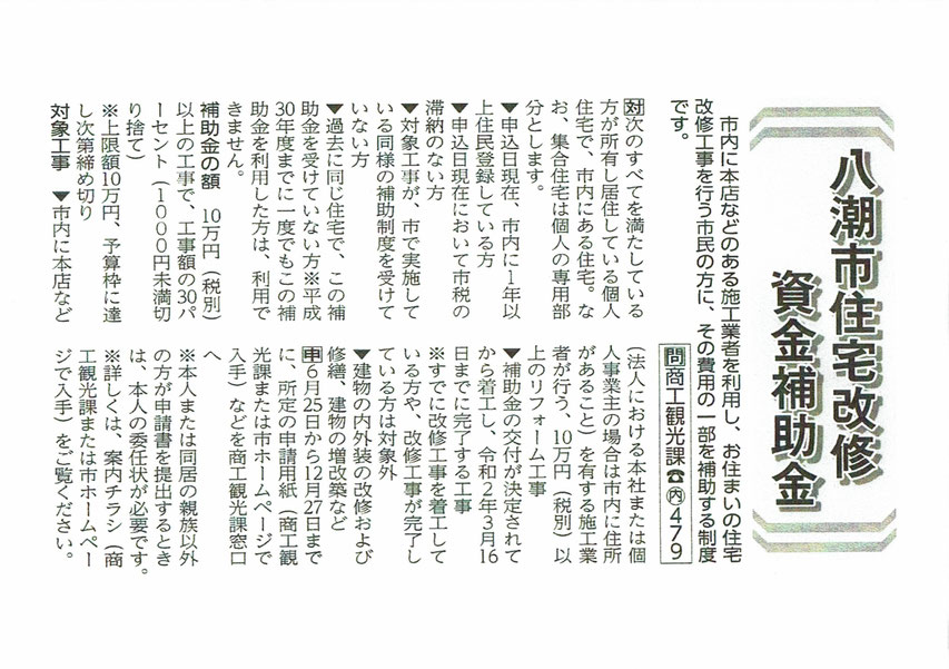 広報やしお 令和元年(2019年)6月10日から引用
