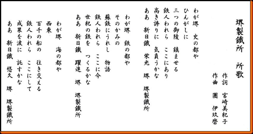 新日本製鐵株式会社堺製鐵所時代の所歌