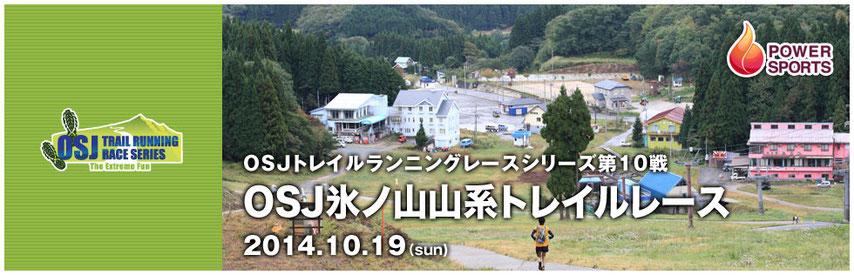 10月 氷ノ山トレイルレース
