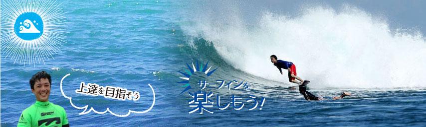上達を目指そう!サーフィンを楽しもう!福島県いわき市ウエストコーストの【CAN DOサーフィンスクール】中級者向けレッスン