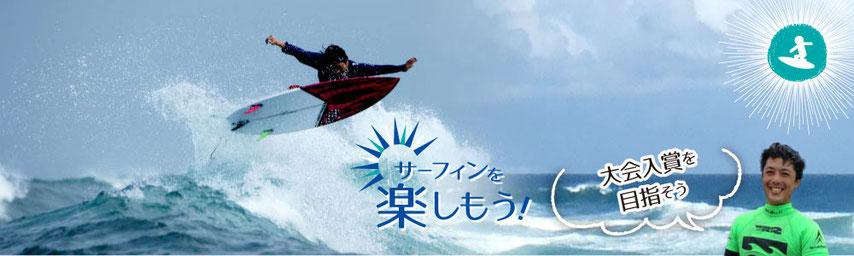 大会入賞を目指そう!サーフィンを楽しもう!福島県いわき市ウエストコーストの【CAN DOサーフィンスクール】上級者・選手向けレッスン