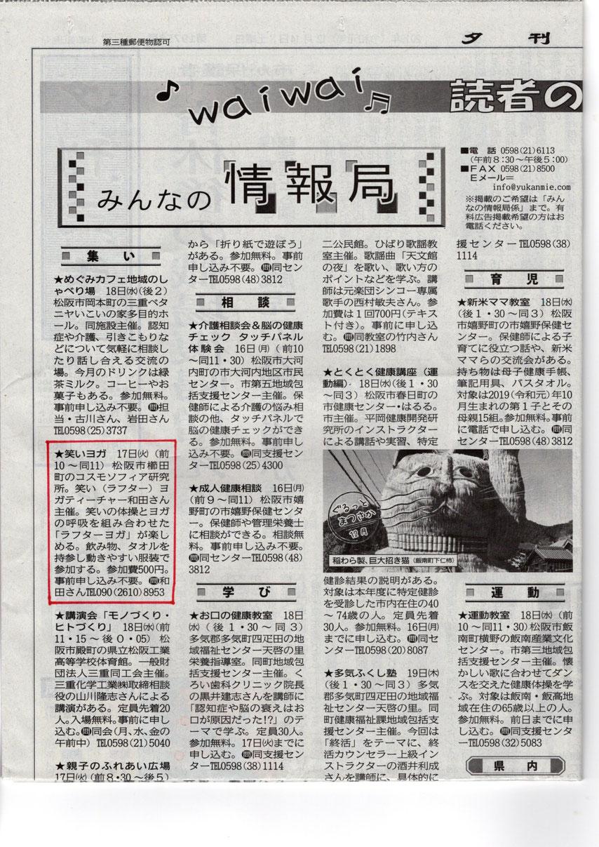 夕刊三重松阪コスモソフィア研究所笑いヨガ20191214掲載