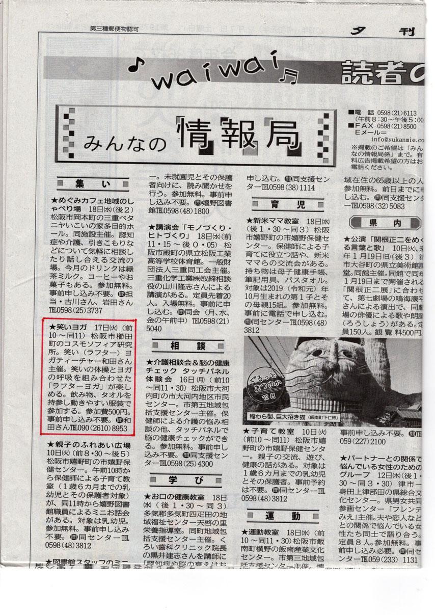 夕刊三重松阪コスモソフィア研究所笑いヨガ20191207掲載