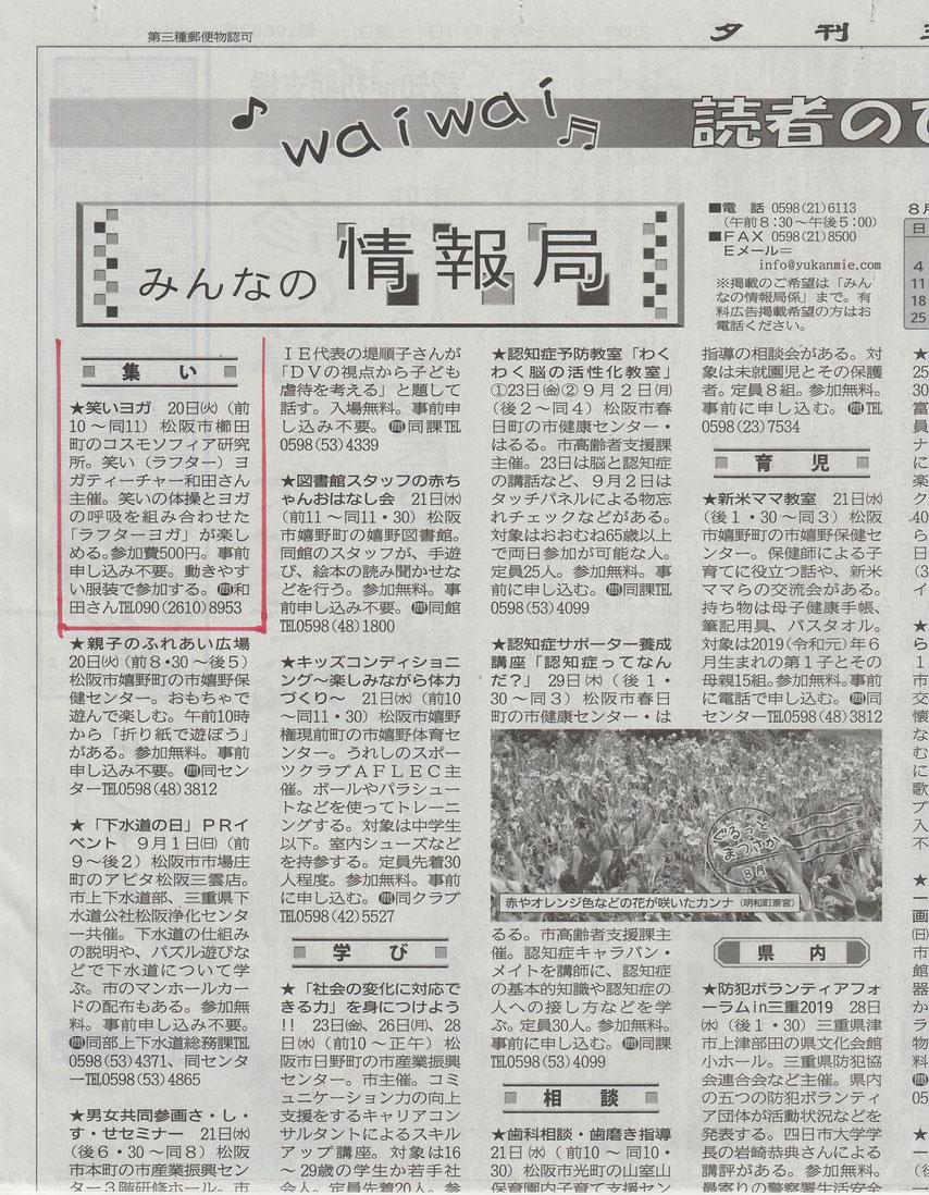 夕刊三重松阪コスモソフィア研究所笑いヨガ20190817掲載