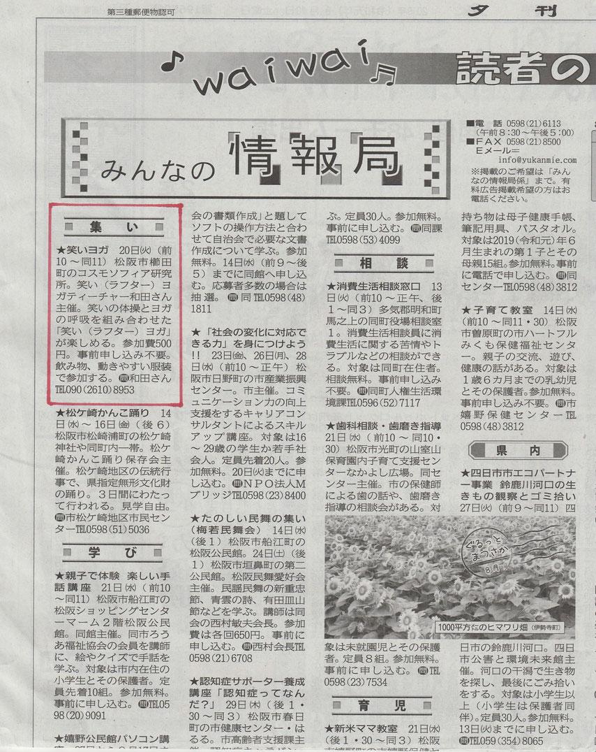 夕刊三重松阪コスモソフィア研究所笑いヨガ20190810掲載
