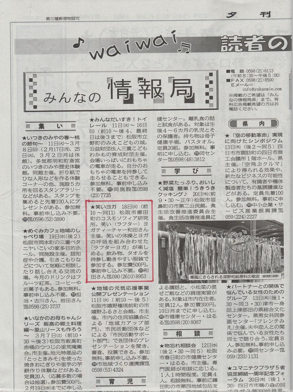夕刊三重松阪コスモソフィア研究所笑いヨガ20200208掲載